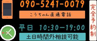 090-5241-0079